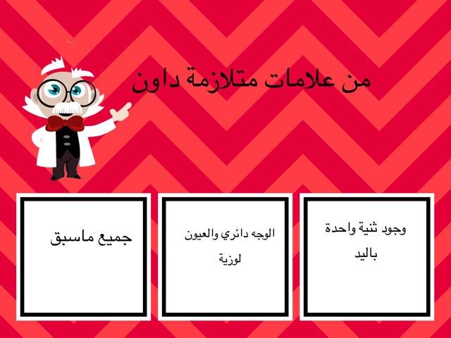 احياء ١٠ انقسام غير منتظم by Shaimaa Mohammed