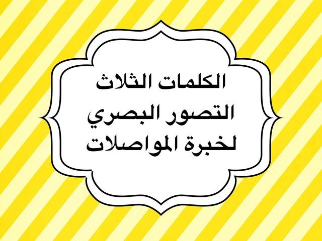 خبره المواصلات by نوره اباالخيل