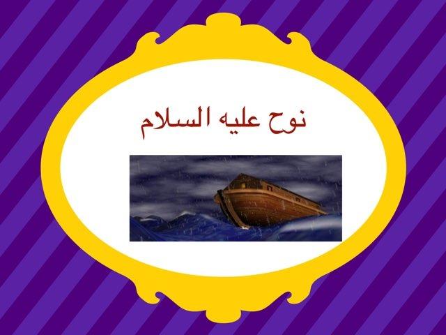 نوح عليه السلم by Omvns elamdaaa