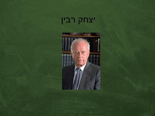 גל יצחק רבין by בית ספר קישון