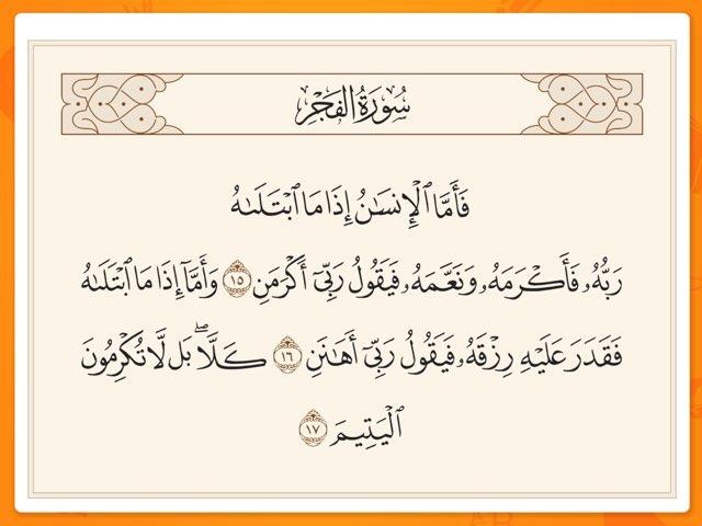 لعبة 43 by shahad naji