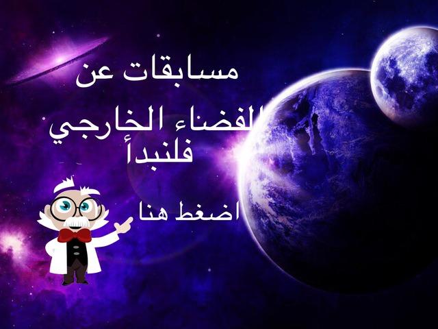 الفضاء الخارجي  by أمل محمد