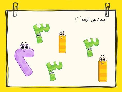 العدد 3  by Anayed Alsaeed