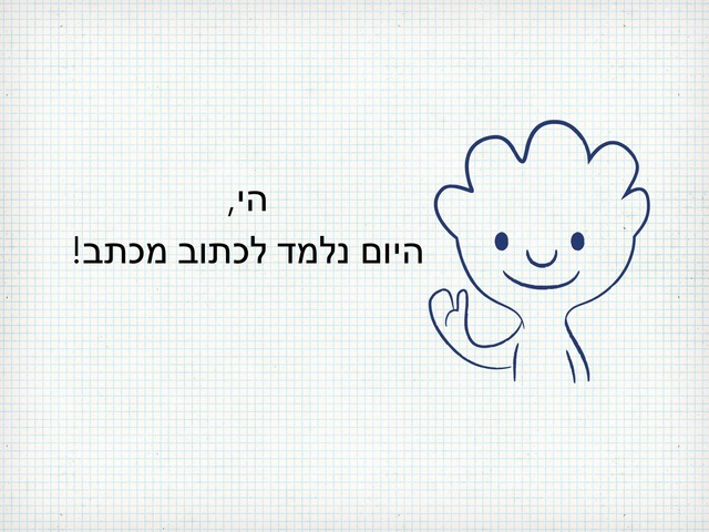 כתיבת מכתב by Tehilla Rich