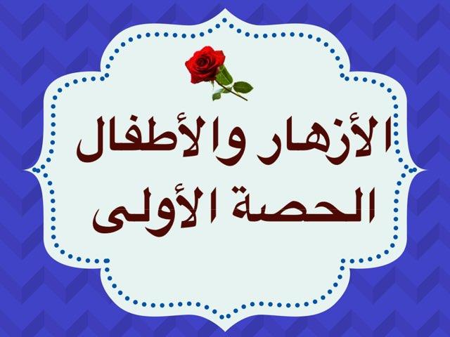 الحصة الاولى  by عبدالعزيز الحناوي