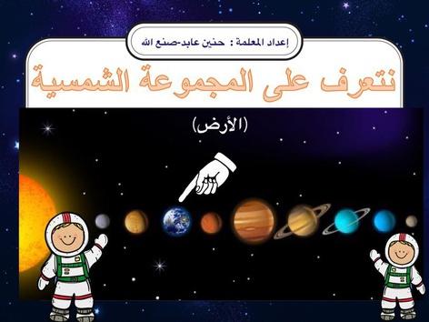 نتعرف على المجموعة الشمسية (  كوكب الأرض ) by Hanen Sanallah