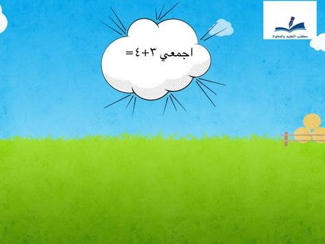 الجمع  by رهام العمري
