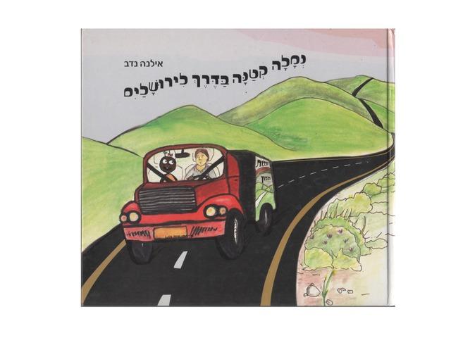 נמלה קטנה בדרך לירושלים by Sarit Buchman