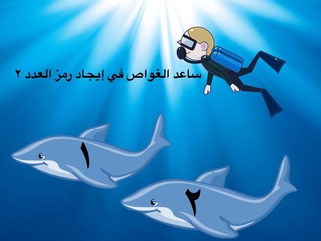 لعبة العدد ٢ by Ayshah Bander