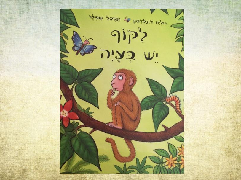 לקוף יש בעיה by מיטב נמר
