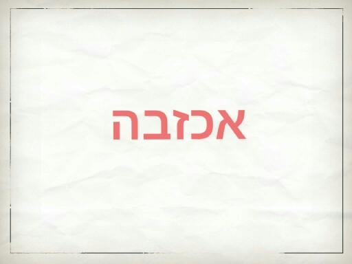 אכזבה by מירית אוחיון