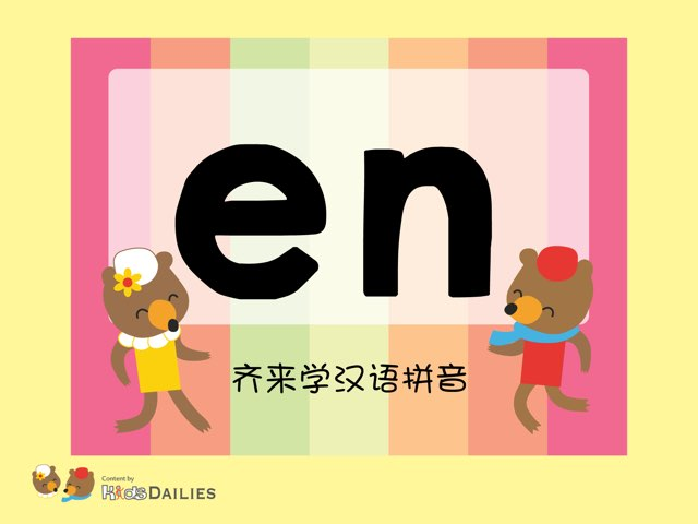 """齐来学汉语拼音""""en"""" by Kids Dailies"""