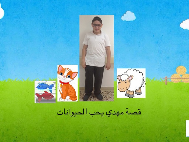 مهدي  by Soha Shehab Eldin