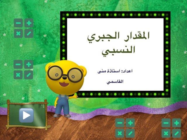 مجال المقدار الجبري النسبي by Muna Alqasmi