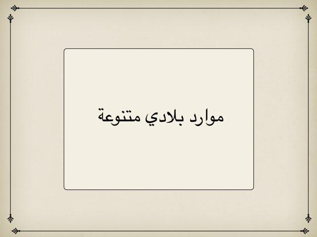 لعبة 65 by Ashwaq Alazmi