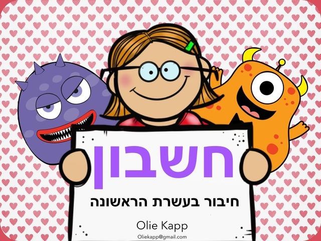 חשבון - חיבור בעשרת הראשונה by Olie Kp