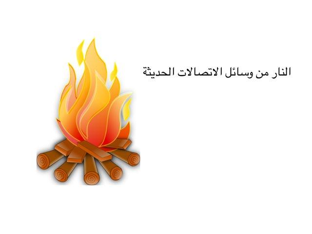 تطور وسائل الاتصالات by شريفه الغنام