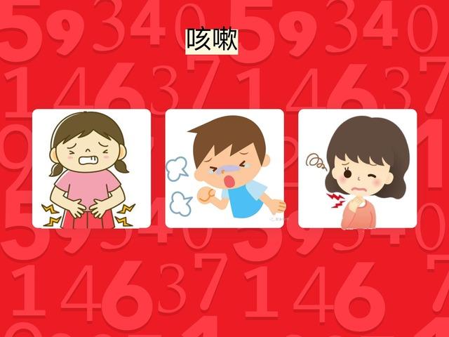 我生病了 by Hung Oi meng