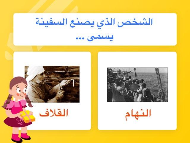 اجتماعيات by Fatma Al-Ameer
