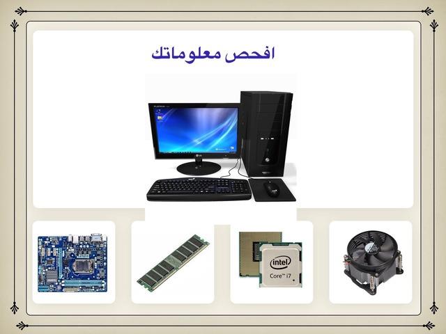 افحص معلوماتك في مركبات الحاسوب المادية by Merna Kharma