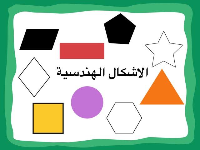 الاشكال الهندسية by ليال  مردي
