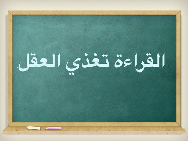 الجملة الفعلية والتسمية by mona alotaibi