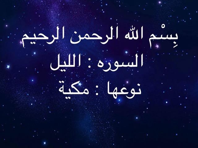سوره الليل  by malak alajmi