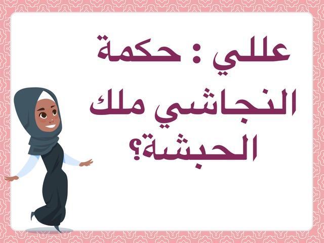 تقويم هجرة رسولي صلي الله عليه وسلم إلي الحبشة by shahad naji