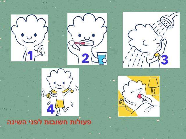 סדר פעולות by מירי בוקר