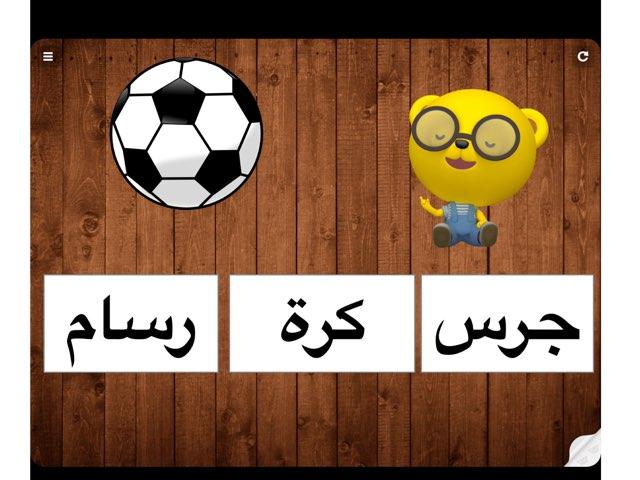 لعبة 157 by Salma Almutairi