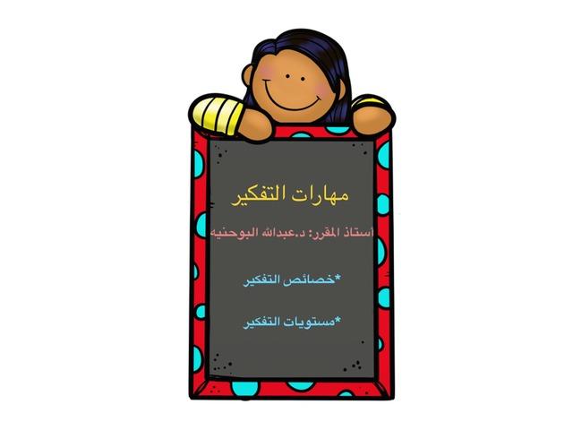 مهارات التفكير by Munirah Abdullah