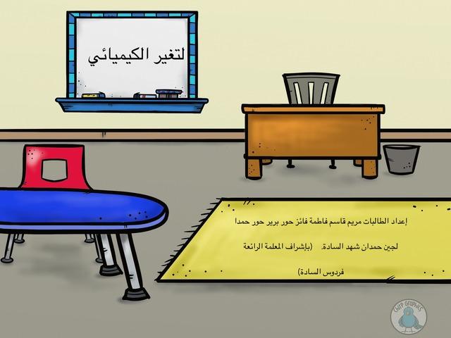 المواد الكيميائية by Maryam Qasem