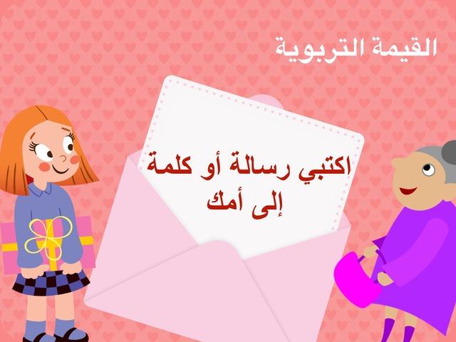 مشروع by Seham Alghanim