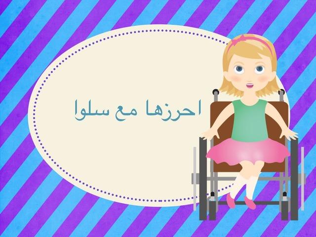 احرزها مع سلوا by امتنان شاطه