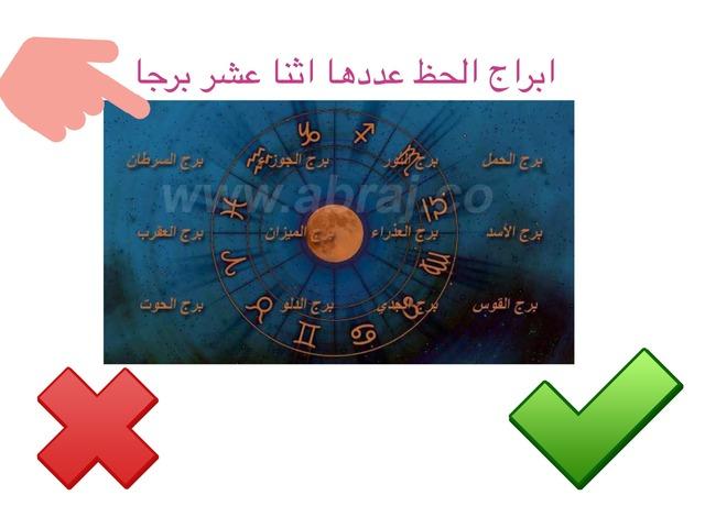 ابراج الحظ    ( توحيد  ) by السامر الحربي