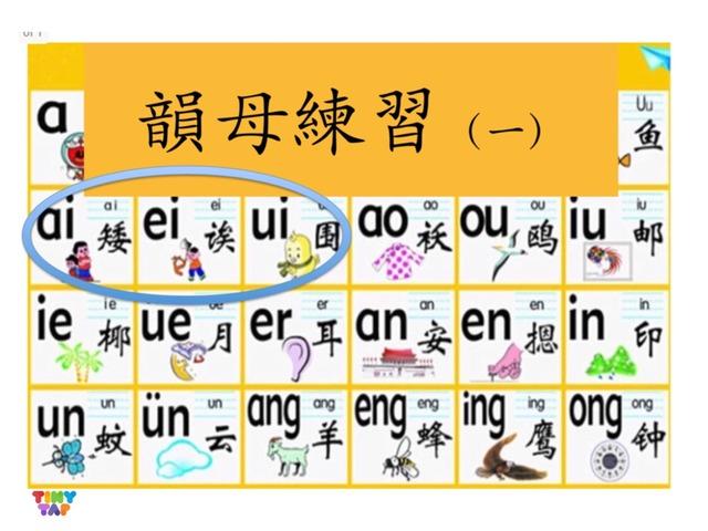 韻母練習(一)ai ei ui  by Primary Year 2 Admin