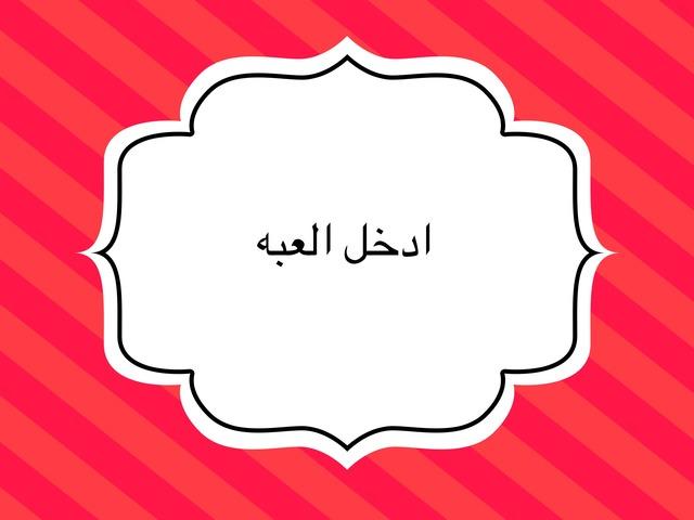 الطول والكتله و السعه by Abu Aboud