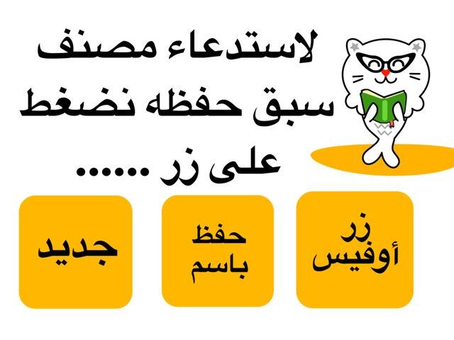 لعبة 4 by Nouf Alajmi