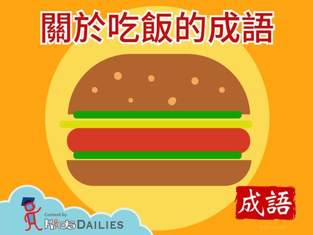 齊來學成語(二) by Kids Dailies