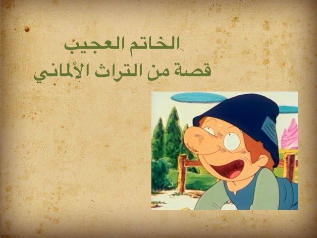 الخاتم العجيب by Loush Alaj
