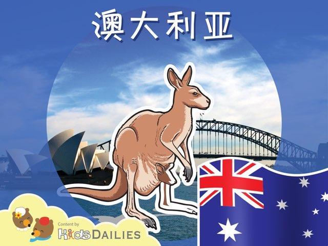 一些关于澳大利亚的小知识 by Kids Dailies