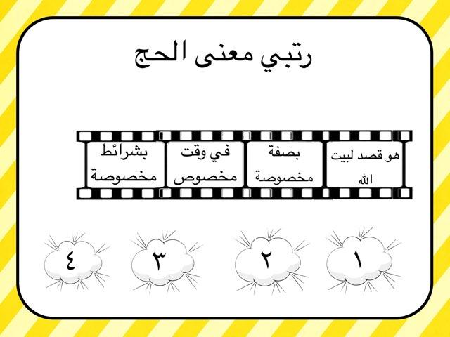 لعبة 104 by Fatema alosaimi