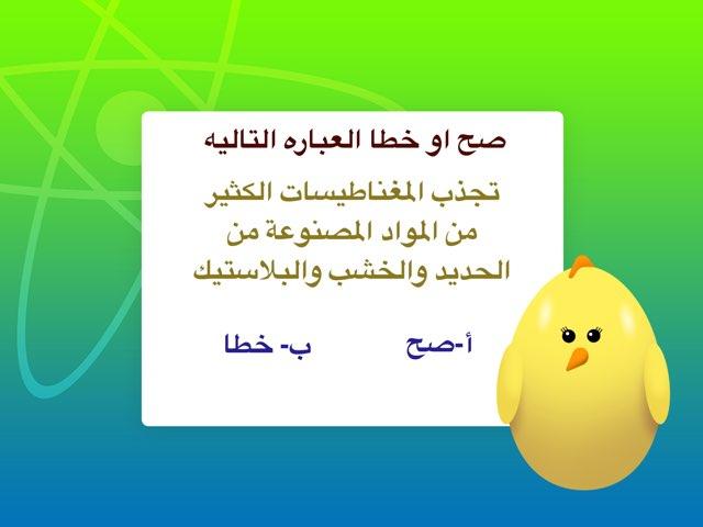لعبة 11 by Afaf Al