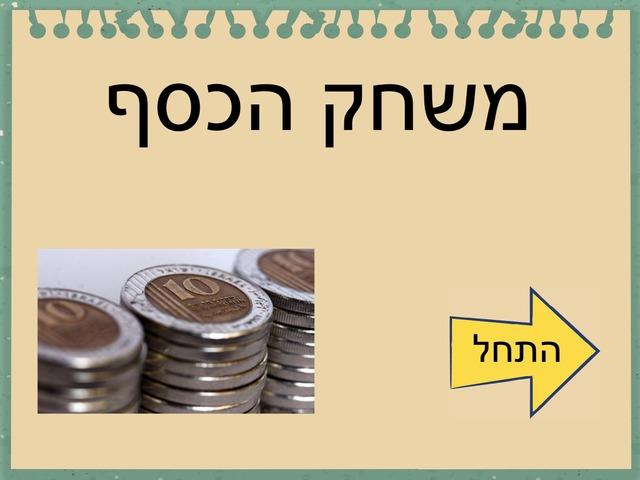משחק הכסף by מכללה תלפיות