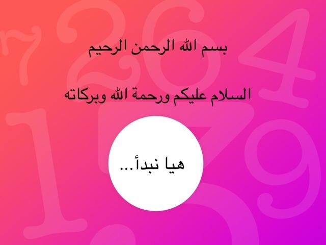 حجم المنشور by ليان الشبلي