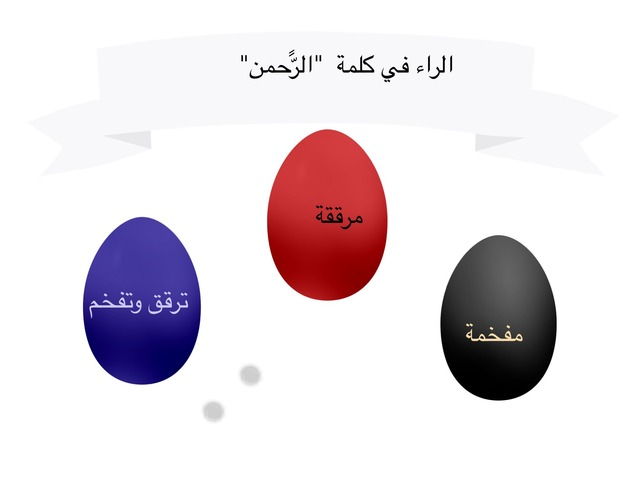 تجويد by شريفه القرني
