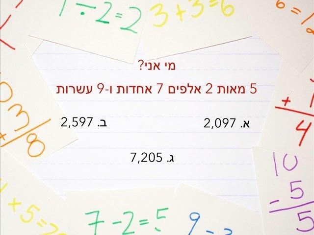 מספרים גדולים by נוי משה