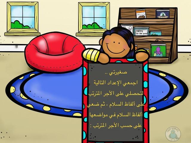 سلام النبي  by Nadia Alsayed