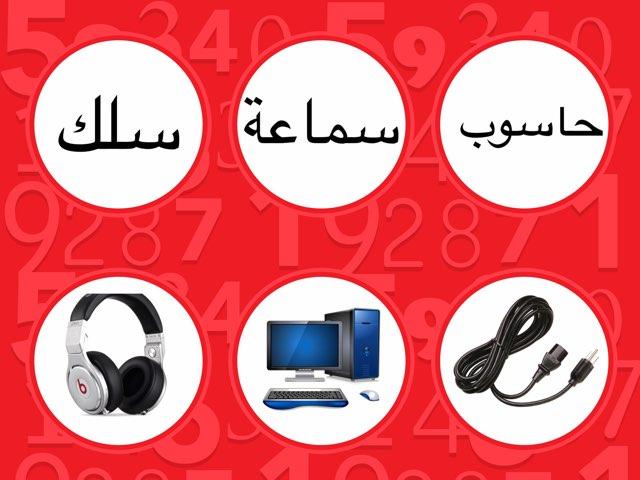 التصور البصري - الحاسوب by Anayed Alsaeed