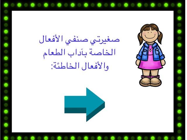 من آداب الطعام by Nadia Alsayed